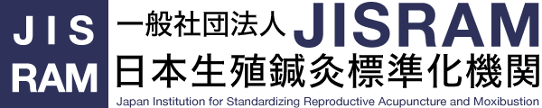 一般社団法人JISRAM(日本生殖鍼灸標準化機関)
